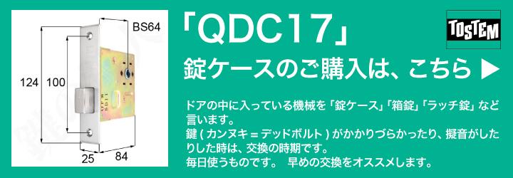 TOSTEM 錠ケース QDC17