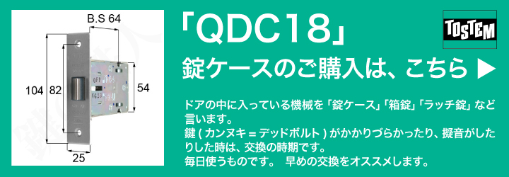 TOSTEM 錠ケース QDC18