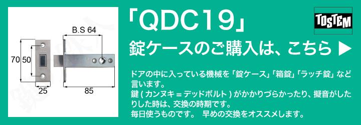 TOSTEM 錠ケース QDC19