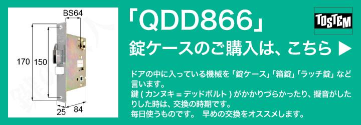 TOSTEM 錠ケース QDD866