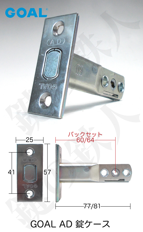GOAL AD 錠ケース BS60 64