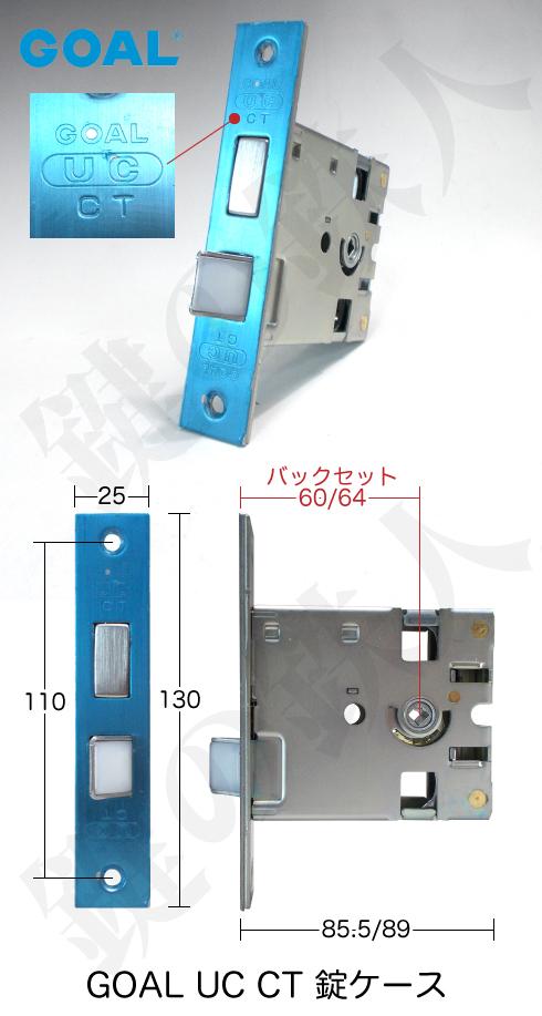 GOAL UC CT 錠ケース BS60 64