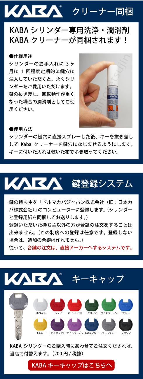 kaba star neo クリーナー同梱 鍵登録システム キーキャップ