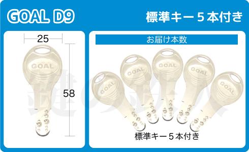 GOAL D9標準キー5本付き