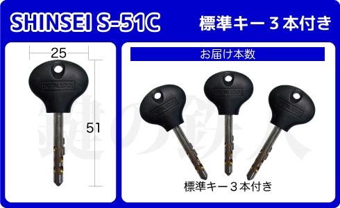 指紋認証式電子錠 S-51C