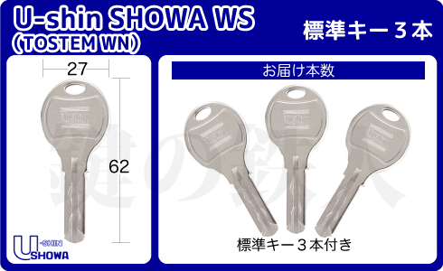 U-shin SHOWA WS