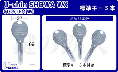 U-shin SHOWA WX