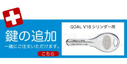 GOAL(ゴール)V18シリンダー鍵(カギ)の追加