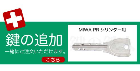 MIWA PRシリンダー合鍵の追加