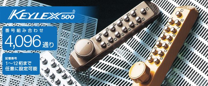 キーレックス500(MINI)