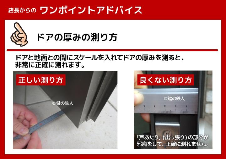 ドアの厚みの測り方
