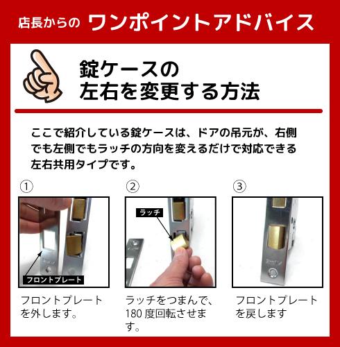 錠ケース 左右共用 変更方法