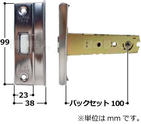 ALPHA(アルファ)TA-E錠ケース寸法