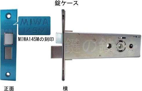 M-30錠ケース