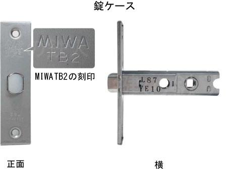 M-89錠ケース