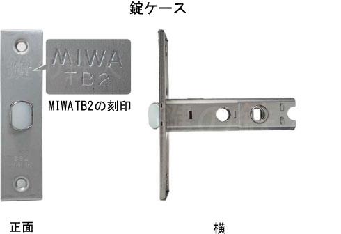 M-92錠ケース