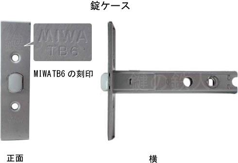 M-93錠ケース