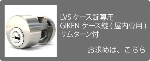 技研 錠ケース GIKEN LVS