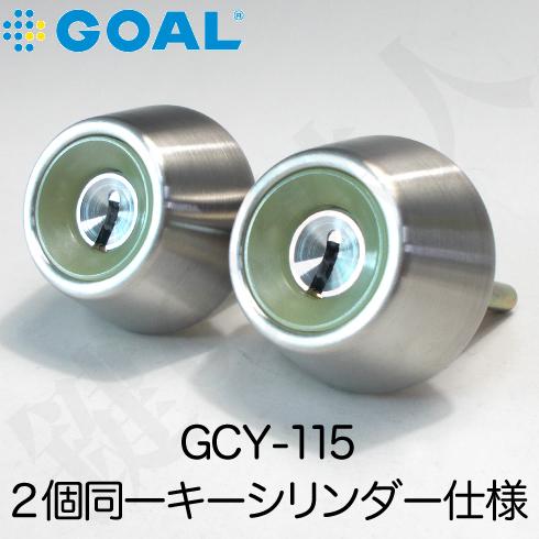 GOAL GCY-115 PXV,TDD用 D9ディンプルシリンダー