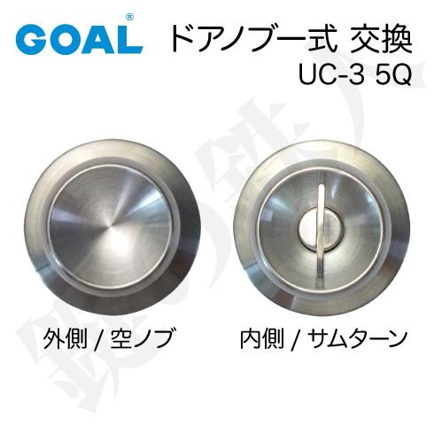 GOAL UC-3 5Q (外側空ノブ・内側サムターン)仕様