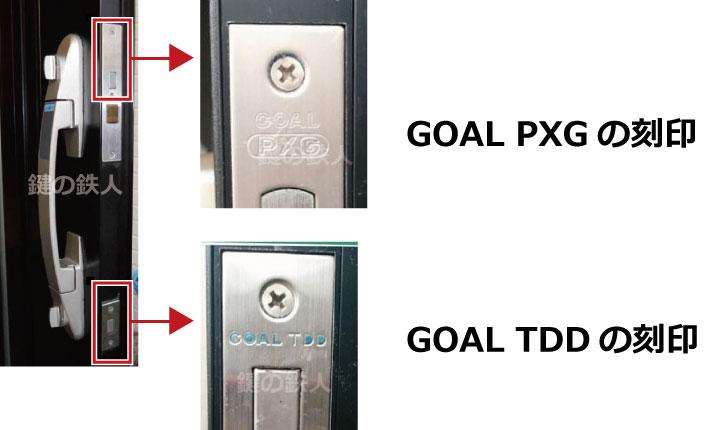 GOAL PXGとGOAL TDDの刻印