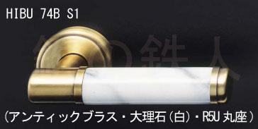 GOAL LX-5 高級レバーハンドル アンティックブラス・大理石【白】