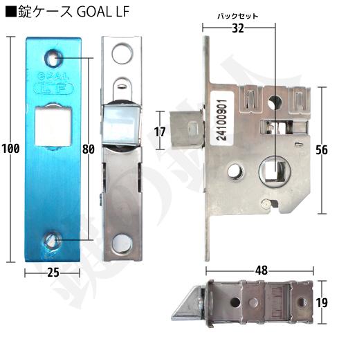 GOAL レバーハンドル浴室錠 LF-4