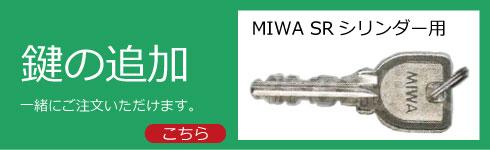 MIWA SRシリンダー合鍵の追加