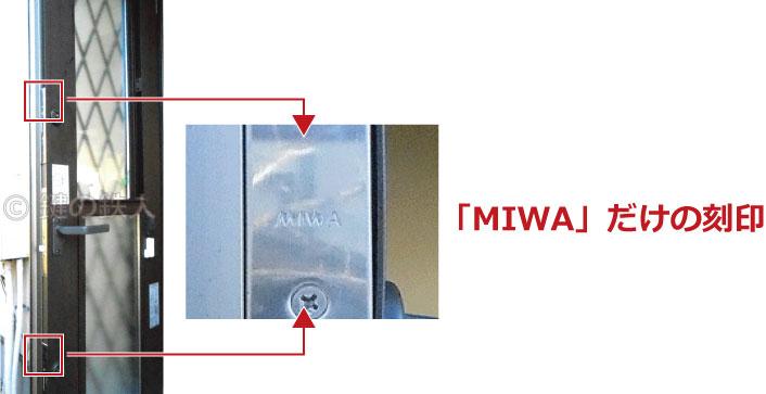 MIWAの刻印