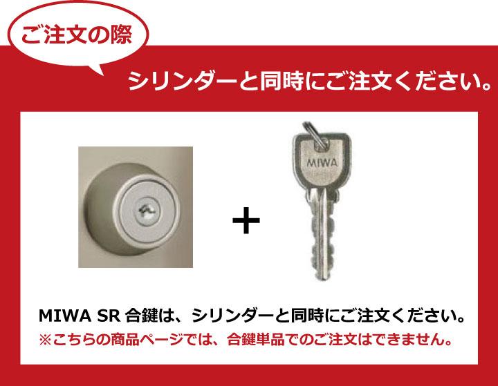 MIWA SR合鍵は、シリンダーと同時にご注文ください。