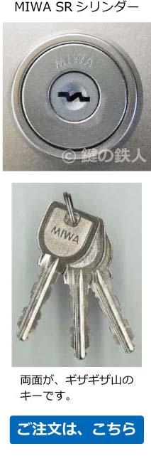 MIWA SRシリンダー