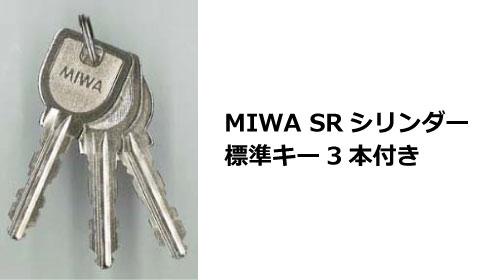 MIWA SRシリンダー標準キー3本付き