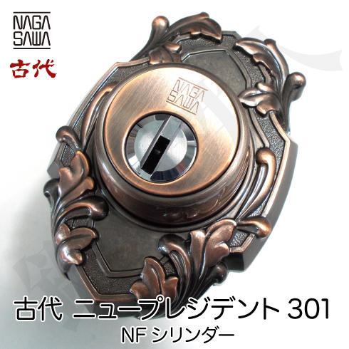 古代ニュープレジデント 23006GB NFシリンダー