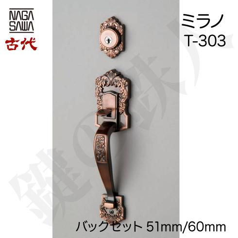 古代ミラノ T-303 23036GB