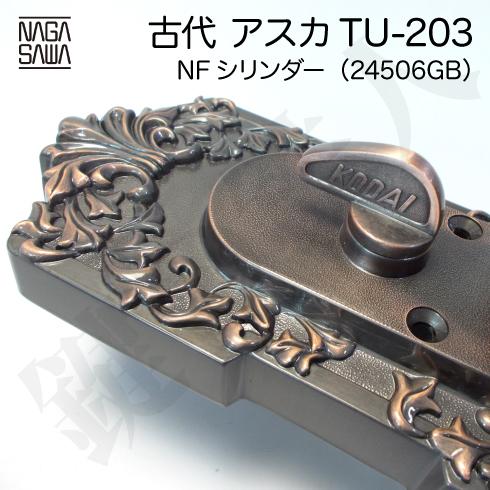 古代 アスカ TU-203 ワンロック