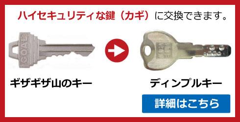 GOAL(ゴール)アンティック錠から、ハイセキュリティな鍵(カギ)に交換できます。