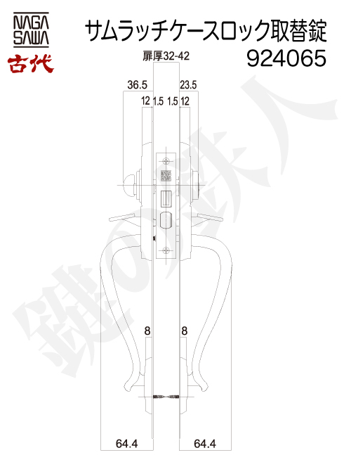 古代サムラッチケースロック 924065