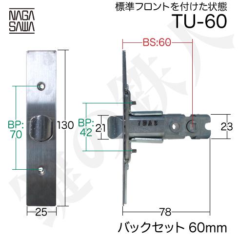 古代 TU-60 錠ケース