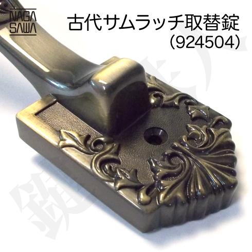 古代 サムラッチ取替錠 924504 NFシリンダー 922054