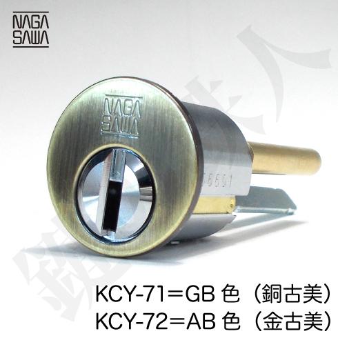NAGASAWA シリンダー KCY-71 KCY-72