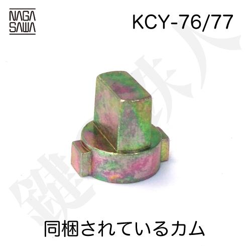 古代 アスカ シリンダー KCY-76 KCY-77