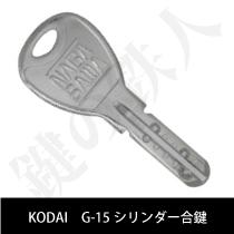 KODAI G15シリンダー合鍵