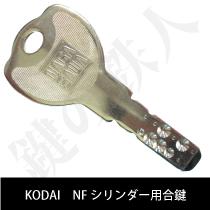 KODAI NFシリンダー合鍵
