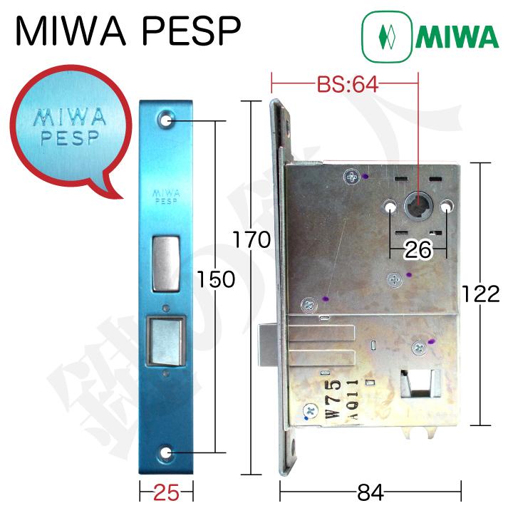 MIWA PESP錠ケース寸法