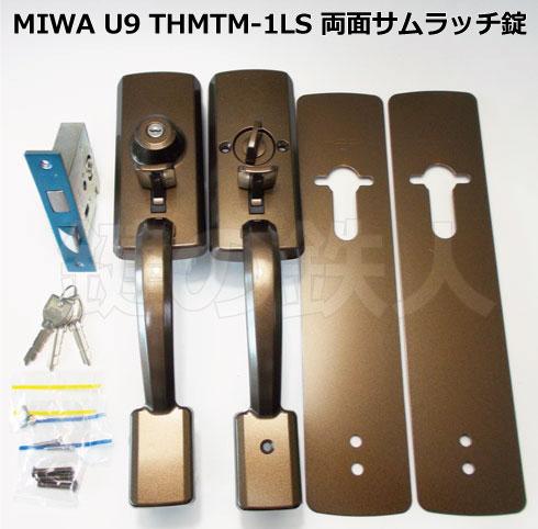 MIWA U9 THMTM-1LS 両面サムラッチ錠お届け内容