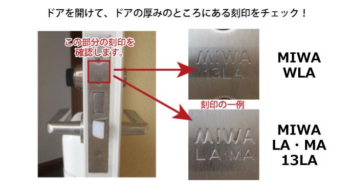 MIWA 13LA・MWA LAMAの刻印