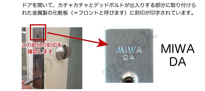 MIWA DAの刻印