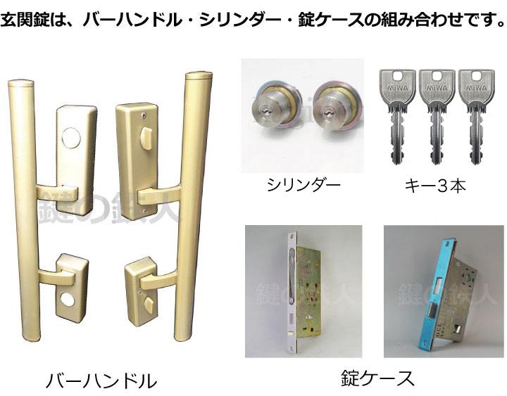玄関錠は、バーハンドル・シリンダー・錠ケースの組み合わせです。