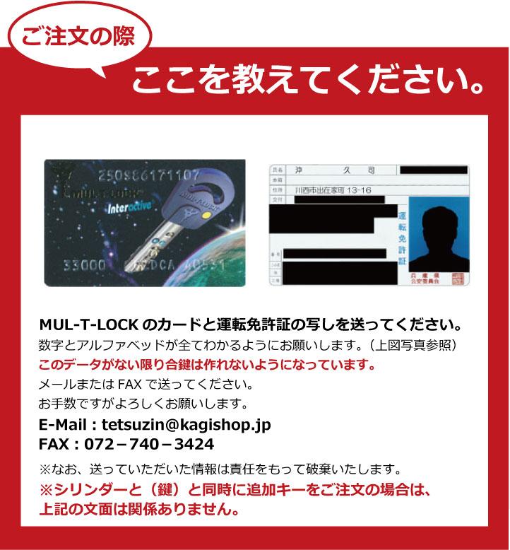MUL-T-LOCK(マルティロック)合鍵(あいかぎ)鍵の鉄人ご注文方法