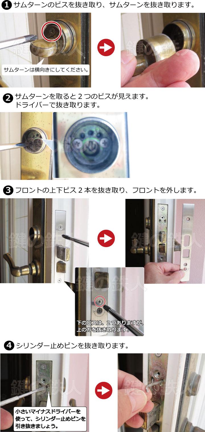 セキスイハウス(SEKISUI HOUSE)玄関ドアの鍵(2200E用シリンダー)取り外し方法
